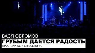 Download Вася Обломов - Грубым дается радость (на стихи Сергея Есенина) Mp3 and Videos