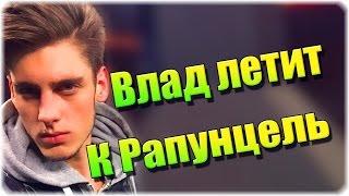 Дом-2 Новости ♡ Эфир 11 мая 2016 (11.05.2016) Раньше на 6 дней.