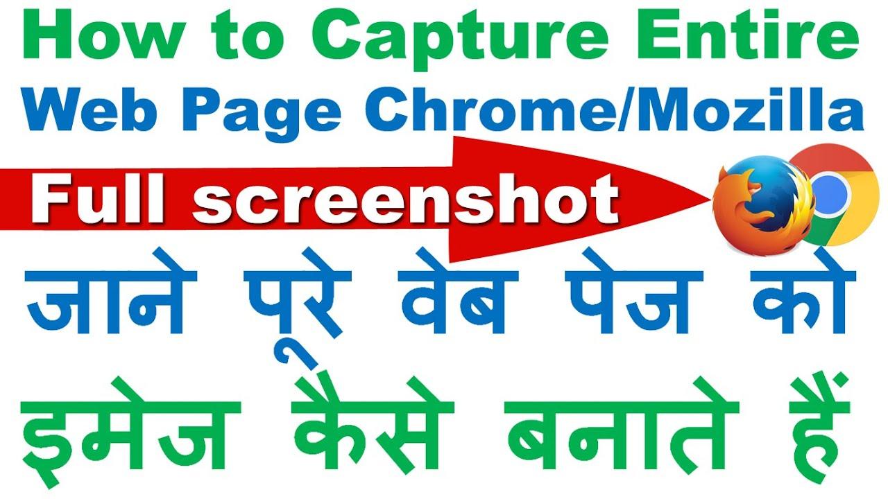 how to make a screenshot firefox