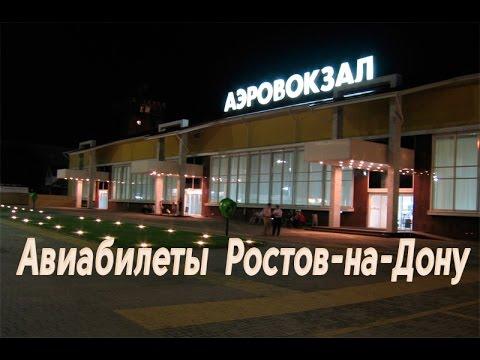 Дешевые авиабилеты Ростов - на - Дону. Купить билеты на самолёт Ростов!