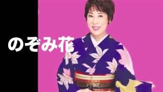 [新曲] のぞみ花/ 原田悠里 cover Keizo