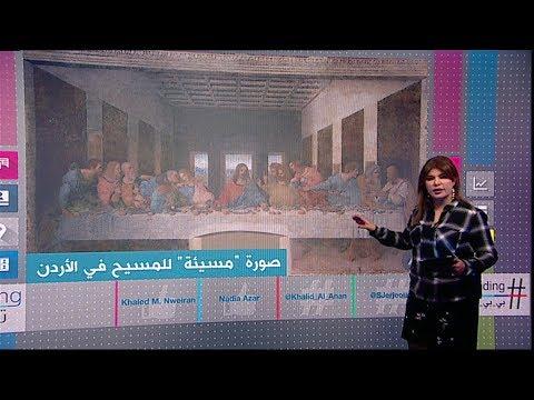 بي_بي_سي_ترندينغ: صورة -مسيئة- لـ المسيح تتسبب في اعتقال أشهر إعلامي في الأردن