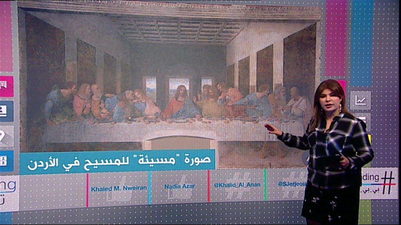 """بي_بي_سي_ترندينغ: صورة """"مسيئة"""" لـ المسيح تتسبب في اعتقال أشهر إعلامي في الأردن"""