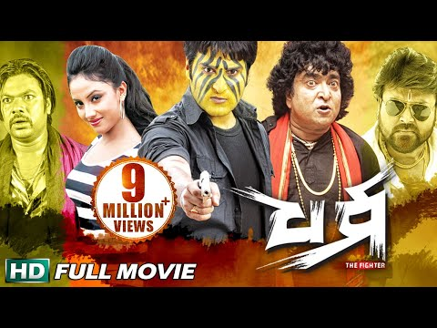 DHARMA Odia Super hit Full Film | Aakash, Riya | | Sidharth TV
