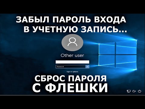 Вопрос: Как использовать диск сброса пароля, если забыли пароль Windows?