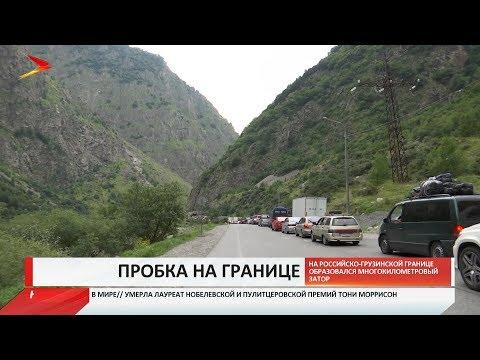 На российско-грузинской границе образовался многокилометровый затор