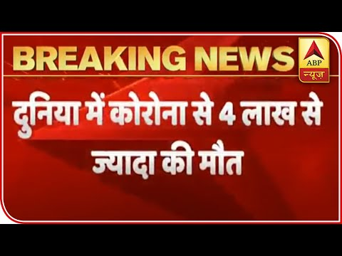 Covid-19: Death Toll Across The World Crosses 4 lakh | ABP News