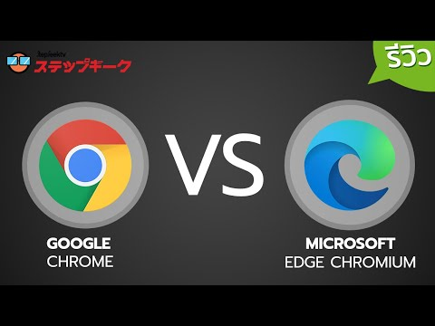 รีวิว Microsoft Edge Chromium เร็วพอกันแถมประหยัด RAM กว่า Google Chrome 20%!! - วันที่ 18 Jan 2020