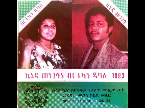 Birtukan Dubale - Erikehal Alu እርቀሃል አሉ (Amharic)