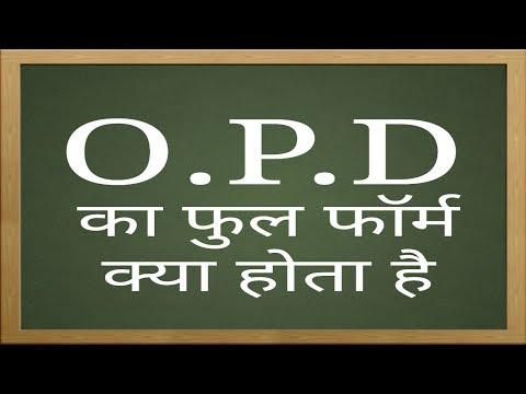 O.P.D का फुल फॉर्म क्या होता है