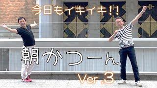朝かつーんチャンネル Ver3