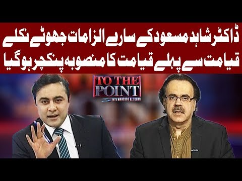 To The Point With Mansoor Ali Khan - 26 January 2018 -Express News