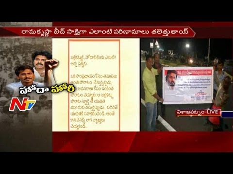 Vizag Under Tight Security Over Silent Protest on 26th Jan At RK Beach || Vizag || NTV