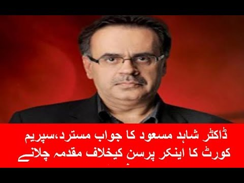 SC verdict against Ankara PESHAWAR  rejects Shahid Masood's reply