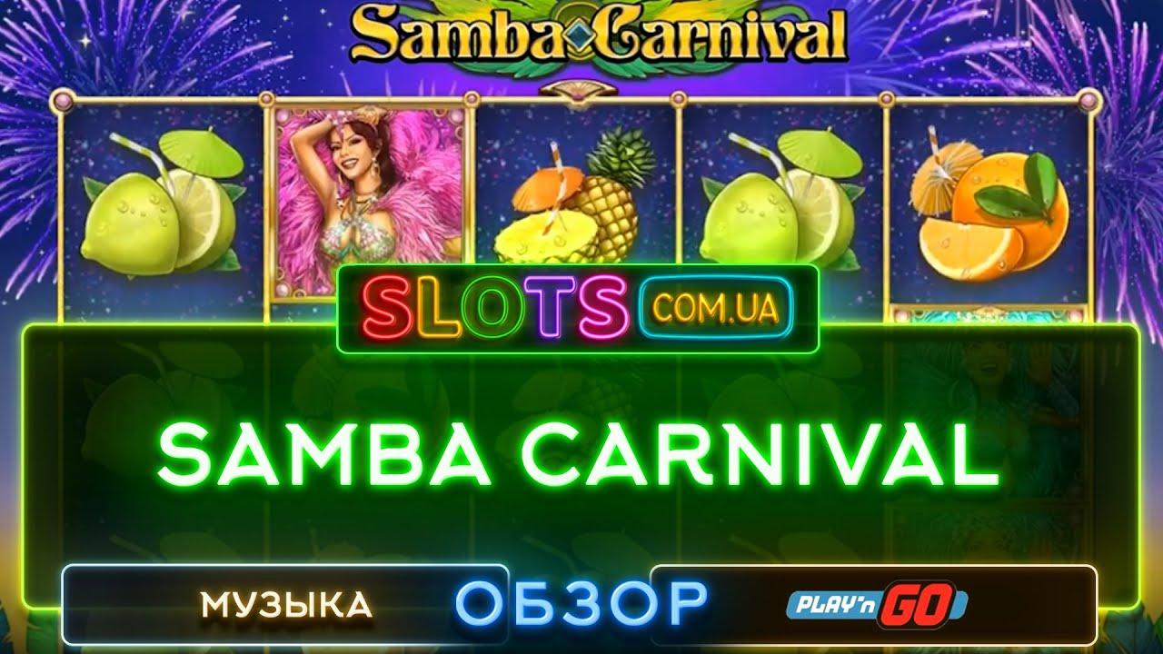 игровые автоматы онлайн карнавал