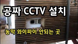 인터넷 와이파이 없는 농막에 공짜 CCTV 설치하는 방…