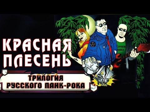 Красная плесень - Трилогия русского панк рока (Альбом 2006)