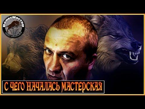 Велес - кожевенная мастерская Сергея Марченко. С чего все началось.