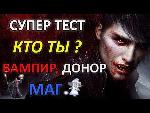 ТЕСТ КТО ТЫ ВАМПИР ИЛИ ДОНОР