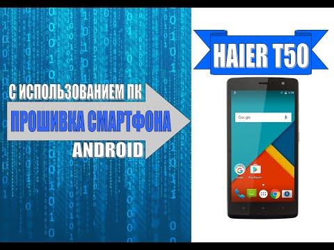 Прошивка смартфона Haier T50 / Haier T50 Phone Firmware.