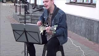 КАКОЙ ЧУДЕСНЫЙ ДЕНЬ! кавер (БИ-2) под гитару на улице! Cuitar! Music!