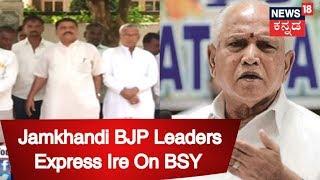 'BS Yeddyurappa Is Scared Of RSS'  Says Disgruntled Jamkhandi BJP Leaders