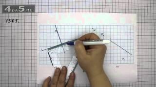 Упражнение 1365. Математика 6 класс Виленкин Н.Я.