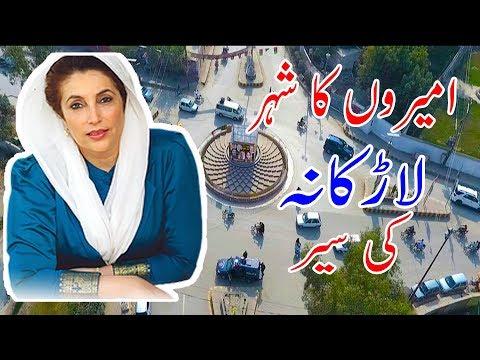 Larkana__City_of_Rich_People(Benazir Bhutto)__Complete_Documentary_in_Urdu__Tour_De_World