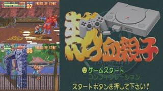 Chris & Mike Playthrough - Nekketsu Oyako PS1/PSX