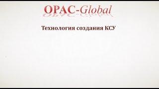 Работа в OPAC-Global. Комплектование. Формирование КСУ