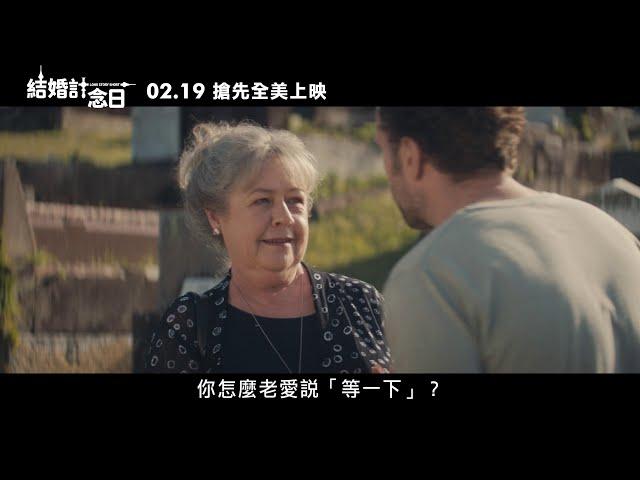 【結婚計念日】2/19 度年如日