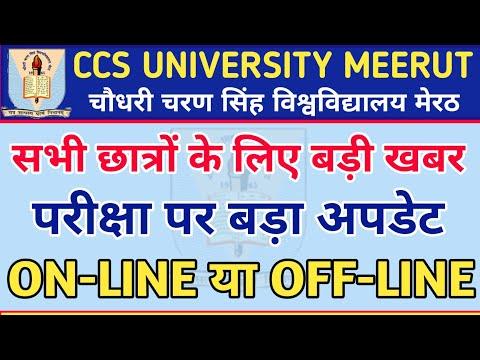 CCS University Latest Updates 2021   CCS University Exam Methods 2021   Online Exams CCS University