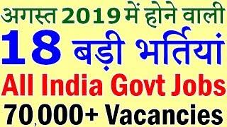 अगस्त 2019 की 18 बड़ी भर्तियां || Latest Govt Jobs 2019 || Government Jobs 2019 || 70000+ Vacancies