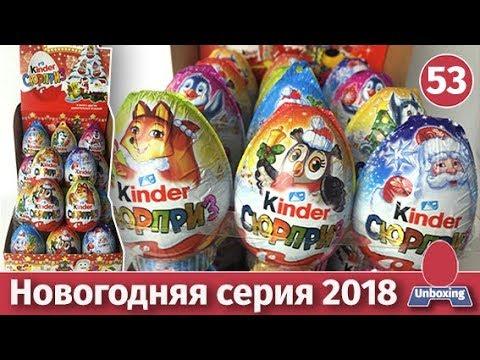 Новогодняя серия 2018. Киндер сюрприз. Распаковка и обзор