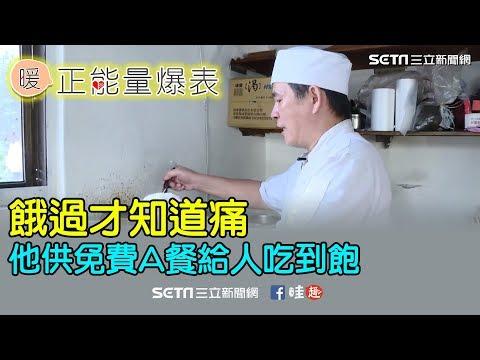 「餓過才知道痛」 他供免費A餐給人吃到飽|三立新聞網SETN.com