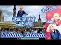 Time Travel & Baltic Sea Cruise to Tallinn, Estonia 발트해 탈린 에스토니아 러시아 친구와 시간 여행