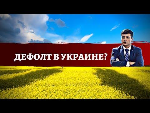 Грозит ли Украине Дефолт?