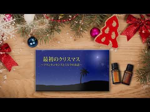 声優・川田妙子さんナレーション『最初のクリスマス 2020』 特別編 大人の女性