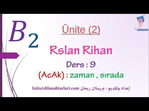 تعلم اللغة التركية (الدرس التاسع من المستوى الرابع B2) (الروابط AcAk : zaman , sırada)