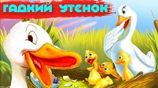 ГАДКИЙ УТЕНОК Добрая сказка для детей Русские сказки Сказки Андерсена