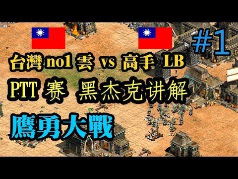 Cheap 世紀帝國-ptt賽 台灣第一雲vs高手LB#1 鷹勇大戰