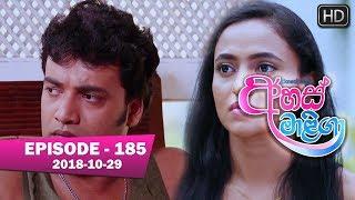 Ahas Maliga | Episode 185 | 2018-10-29 Thumbnail