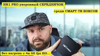 HK1 PRO уверенный СЕРЕДНЯЧОК среди СМАРТ ТВ БОКСОВ...