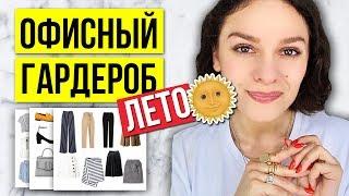видео Как одеться в офис летом, как разнообразить свой летний офисный гардероб?
