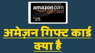 Amazon gift card kya hota hai   अमेज़न गिफ्ट कार्ड क्या होता है