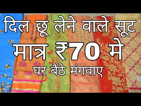 Wholesale Suit Market | Starting At Rs.70 | Chandni Chowk | Delhi