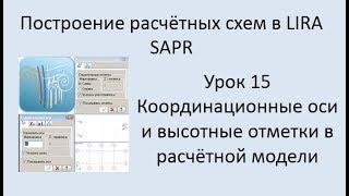 Построение расчётных моделей в Lira Sapr Урок 15