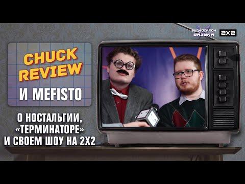 Интервью с Chuck Review и Mefisto о новом шоу на 2х2 — «Видеосалон: Базука»