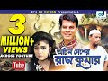 Ochin Desher Rajkumar | Ilias kanchan | Anju Ghosh | Kobita | Bangla Movie | CD Vision