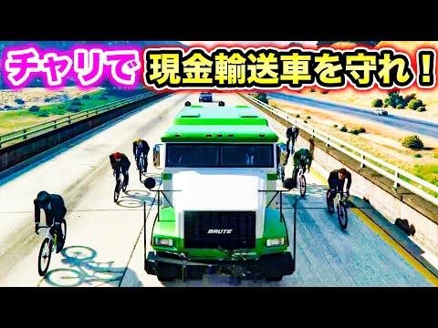 【検証】自転車×30台で現金輸送車を護衛した結果【GTA5,30人企画】